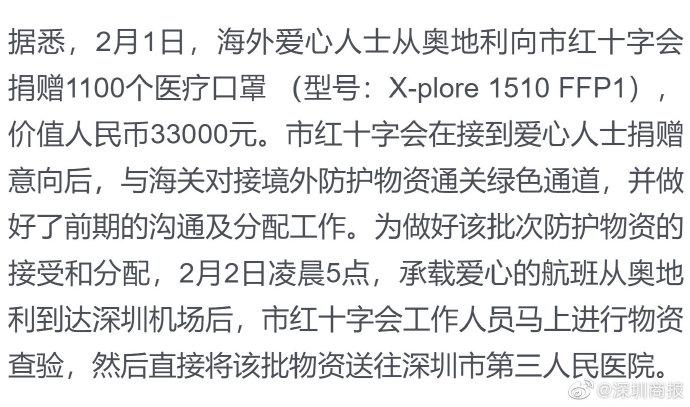 10元都要公示!深圳红十字会每天下午公布捐赠支出明细,欢迎市民监督