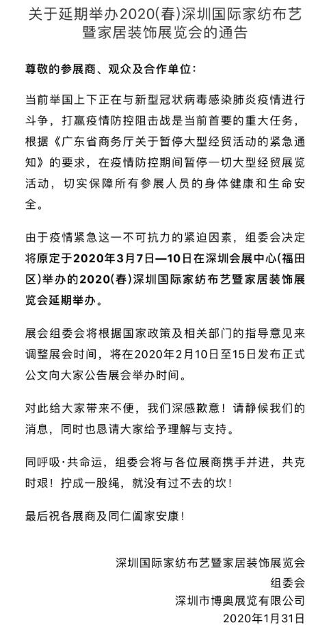 2020(春)深圳国际家纺布艺暨家居装饰展览会延期举办