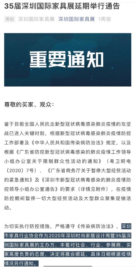 2020第35届深圳国际家具展延期举行详情